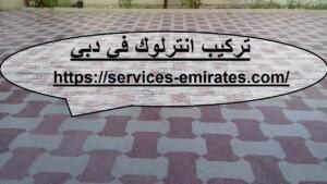 تركيب انترلوك في دبي