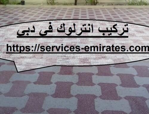 شركة تركيب انترلوك في دبي |0566719609| فني تركيب