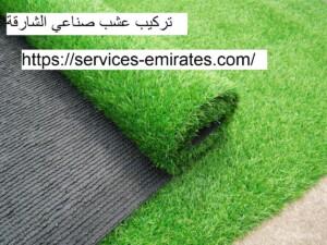 تركيب عشب صناعي الشارقة
