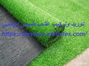 توريد وتركيب عشب طبيعي ابوظبي
