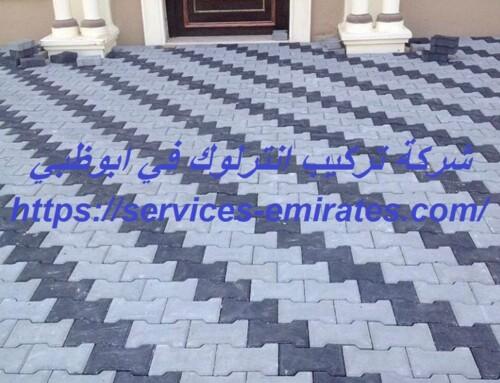شركة تركيب انترلوك في ابوظبي |0566719609| باسكو