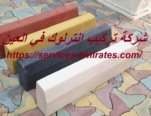 شركة تركيب انترلوك في العين |0566719609| باسكو