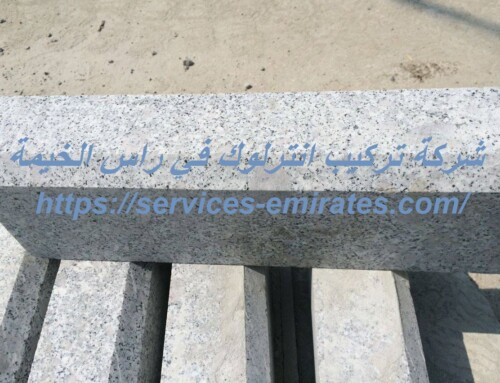 شركة تركيب انترلوك في راس الخيمة |0566719609