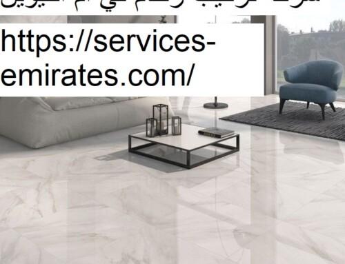 شركة تركيب الرخام في ام القيوين |0566719609| الحجر الكريم