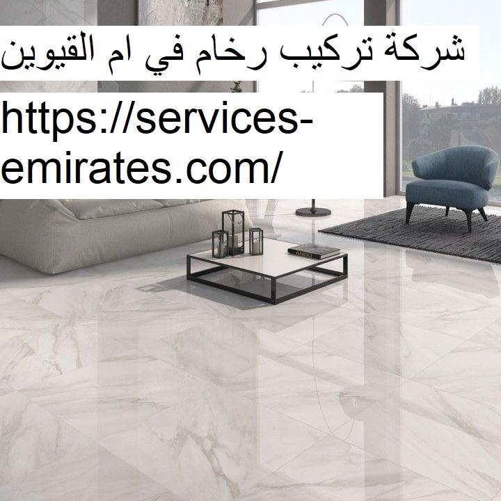شركة تركيب رخام في ام القيوين