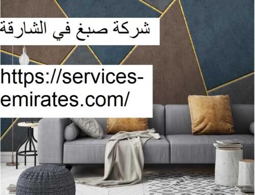 شركة صبغ في الشارقة |0566719609| صباغ رخيص