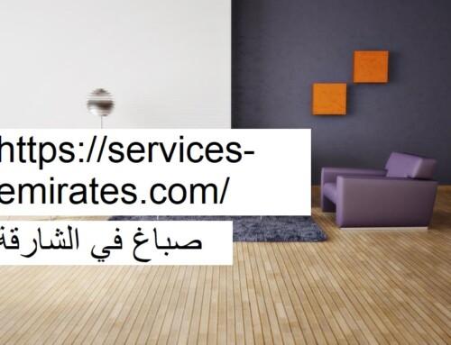 صباغ في الشارقة |0566719609| الحجر الكريم